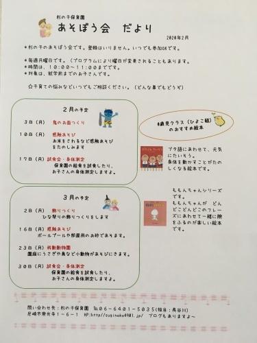 あそぼう会のお知らせ_c0151262_17072473.jpg