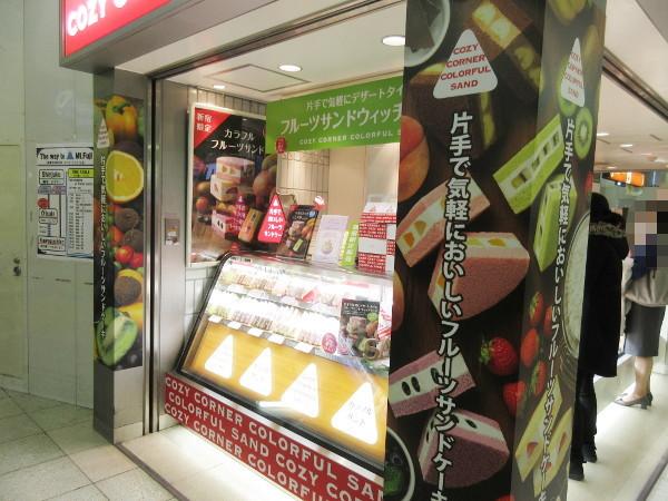 銀座コージーコーナー JR新宿南口_c0152767_18403757.jpg