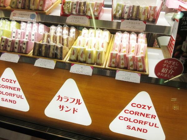 銀座コージーコーナー JR新宿南口_c0152767_18444990.jpg