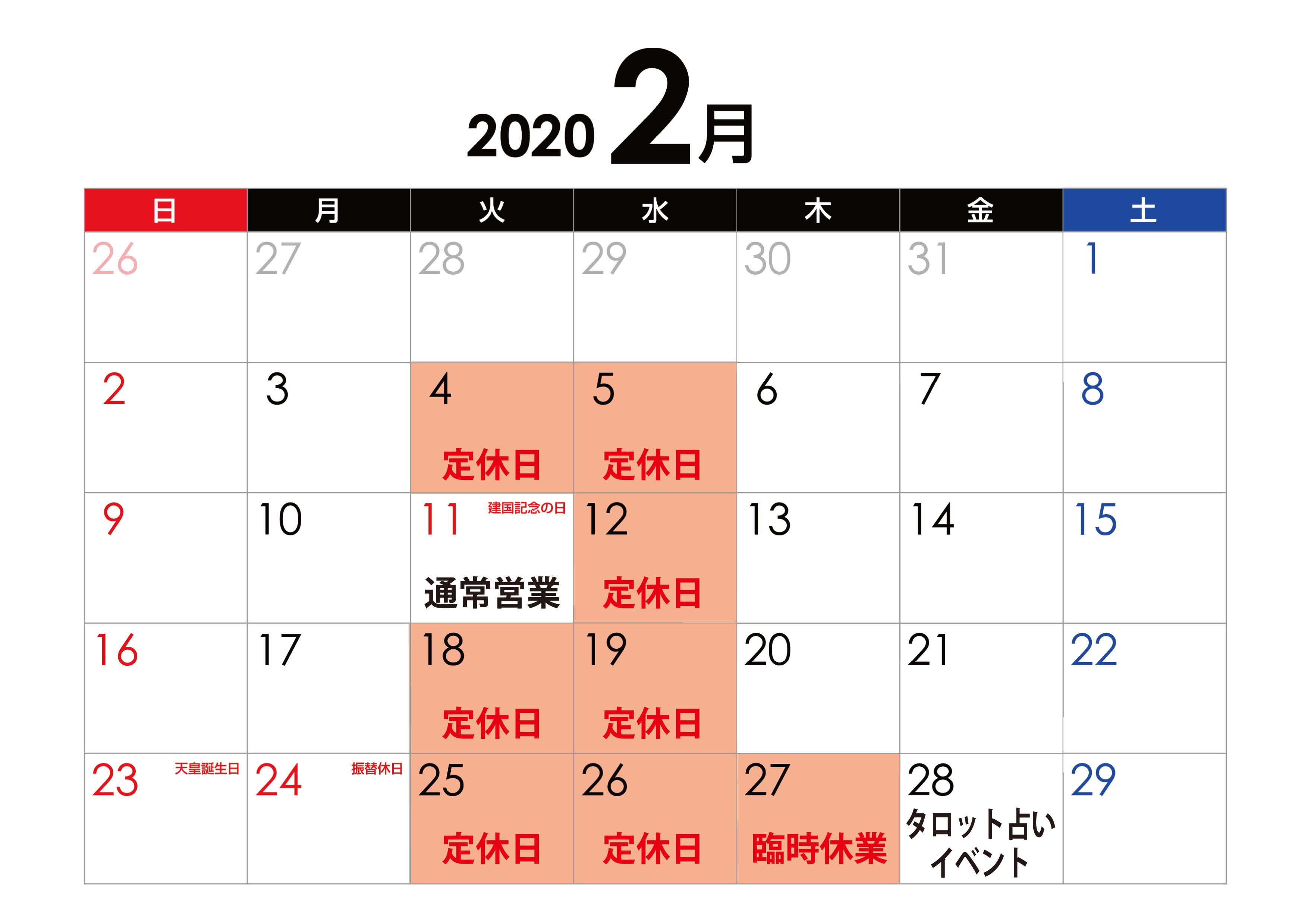 2月の営業日程_c0250976_21133746.jpg