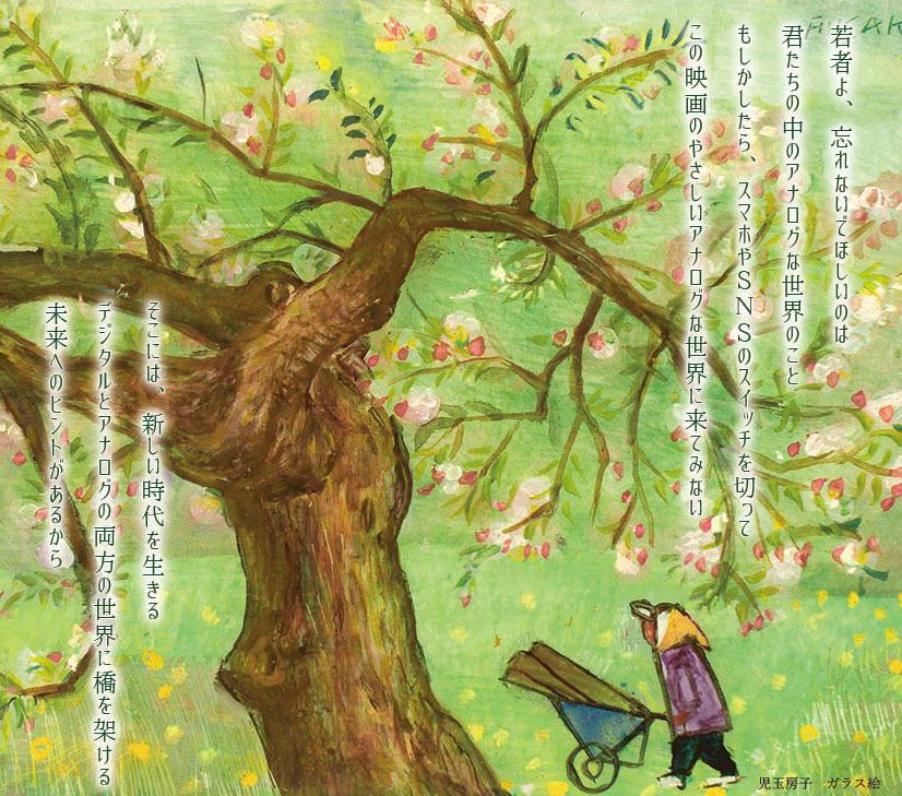 この映画は、光にみちているどこかにある美しい村の物語です。_a0053480_06335489.jpg