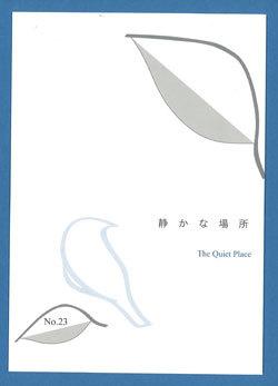 句集『山信』のあとがきの謎とは、、、_f0071480_17551209.jpg