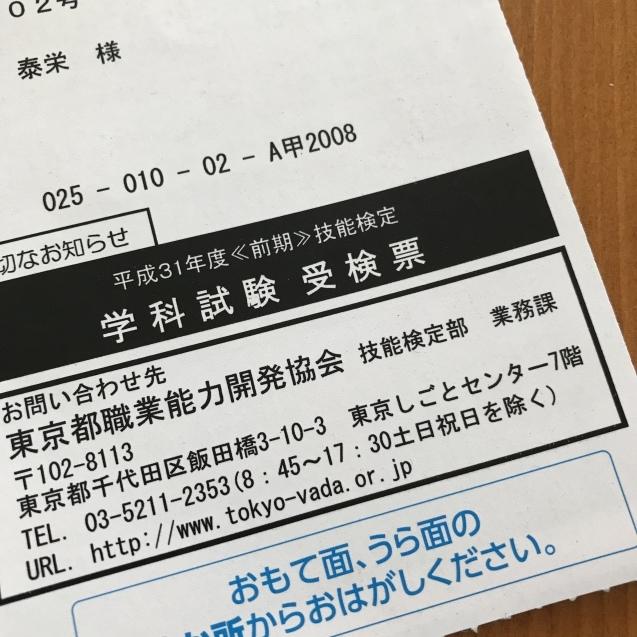 洋裁の国家検定を受験しました②_e0230987_15120859.jpeg