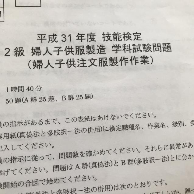 洋裁の国家検定を受験しました②_e0230987_15143487.jpeg