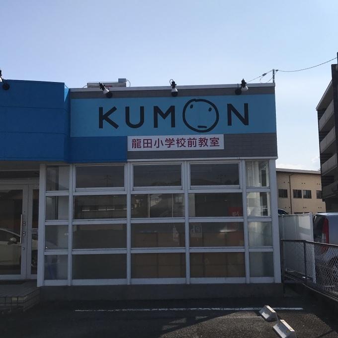 公文式龍田小学校前店さん_e0104588_15423640.jpg