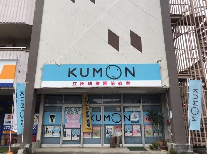 公文式龍田小学校前店さん_e0104588_15424571.jpg