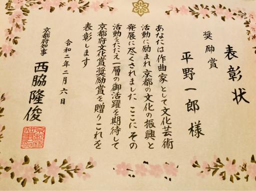 京都府文化賞奨励賞授賞式_e0074793_17324433.jpg