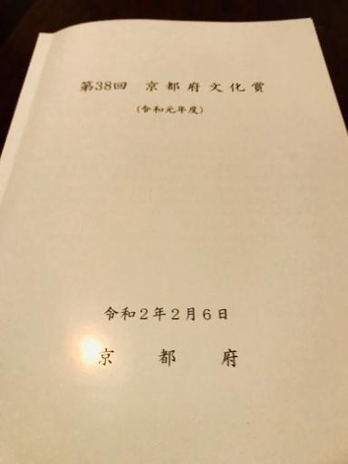 京都府文化賞奨励賞授賞式_e0074793_17331474.jpg