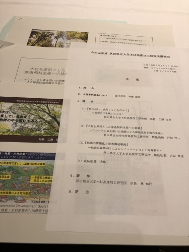 秋田県立大学木材高度加工研究所講演会_f0150893_17145099.jpeg