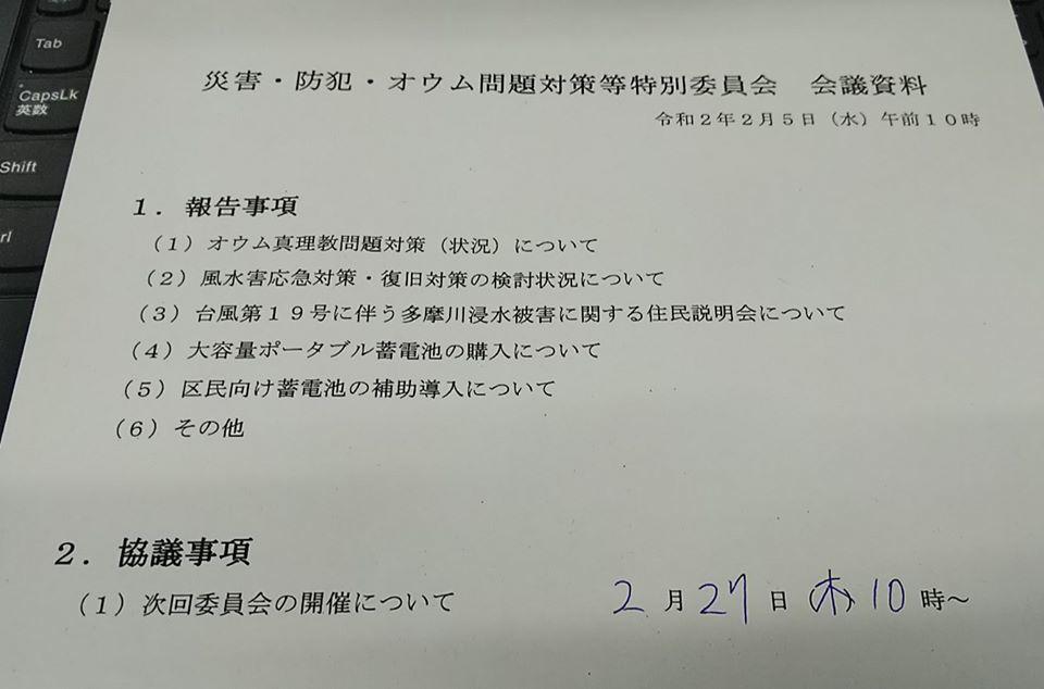 災害・防犯・オウム問題対策等特別委員会20200205_c0092197_11233635.jpg