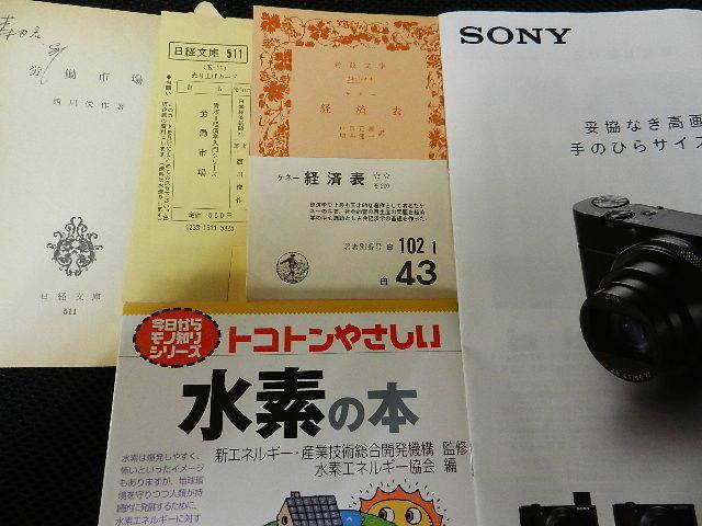 トヨタ、1兆円融資枠の設定要請 三井住友銀行と三菱UFJ銀行に_b0398201_20295782.jpg