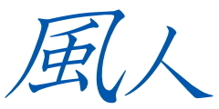 Kaniyaプロデュースのメガネフレーム起動 Vol.1_f0251601_18045425.jpg