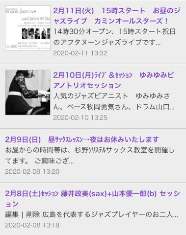 広島 ジャズライブカミン  Jazzlive Comin 明日土曜日はセッション!_b0115606_10552675.jpeg