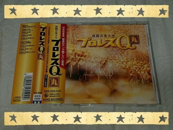 格闘音楽大全 プロレスQ九_b0042308_18163769.jpg