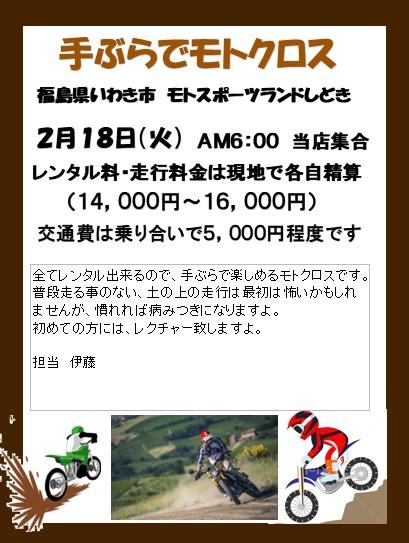 2月18日(火)手ぶらでモトクロス追加情報_d0100125_18245175.jpg
