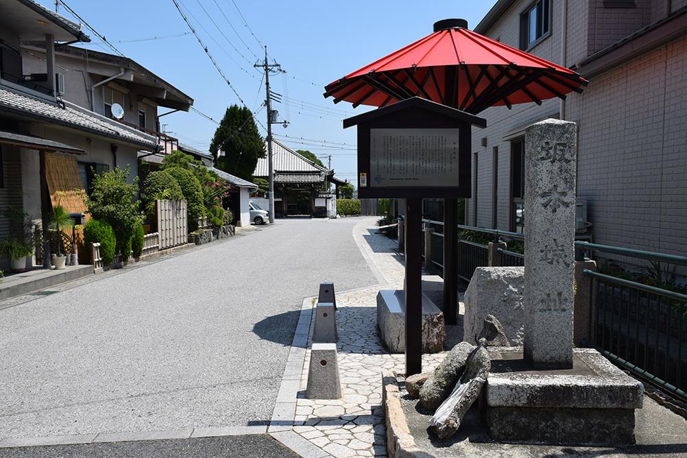 近江坂本城跡を歩く。 その3 <二ノ丸、三ノ丸>_e0158128_16071725.jpg