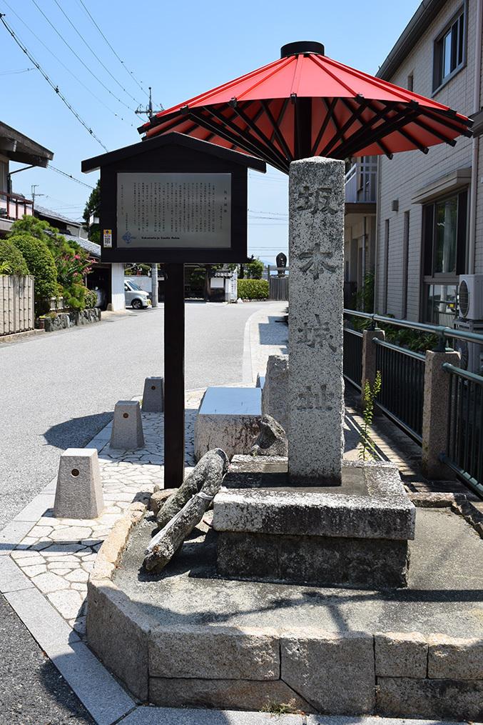 近江坂本城跡を歩く。 その3 <二ノ丸、三ノ丸>_e0158128_16072467.jpg