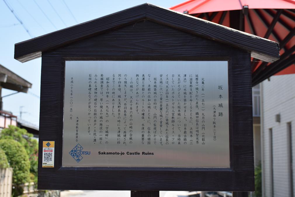 近江坂本城跡を歩く。 その3 <二ノ丸、三ノ丸>_e0158128_16072910.jpg
