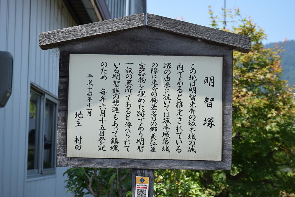 近江坂本城跡を歩く。 その4 <明智塚>_e0158128_18584619.jpg