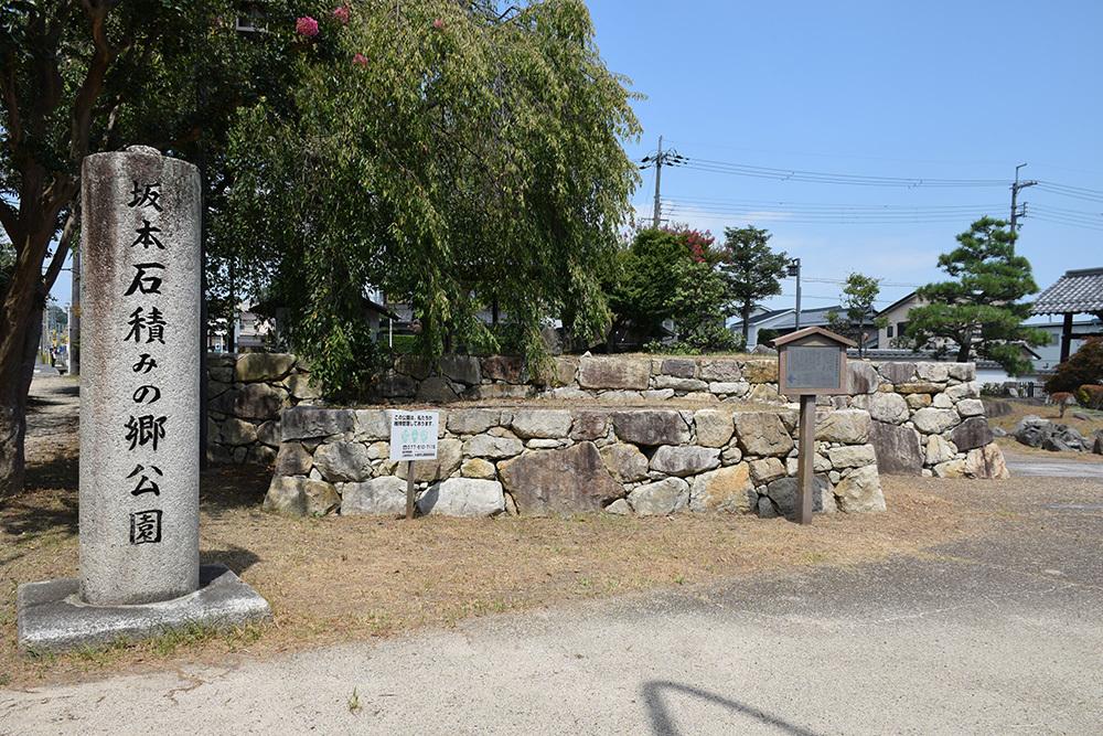 穴太衆の郷、坂本石積みの郷公園。_e0158128_19540857.jpg