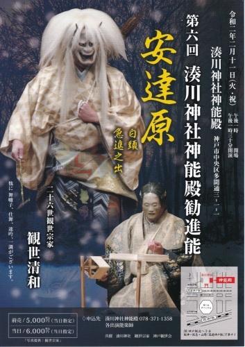 湊川神社神能殿勧進能_e0227436_12333257.jpg