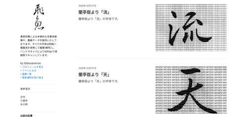 毛筆体のブログを公開_f0182936_23104968.png