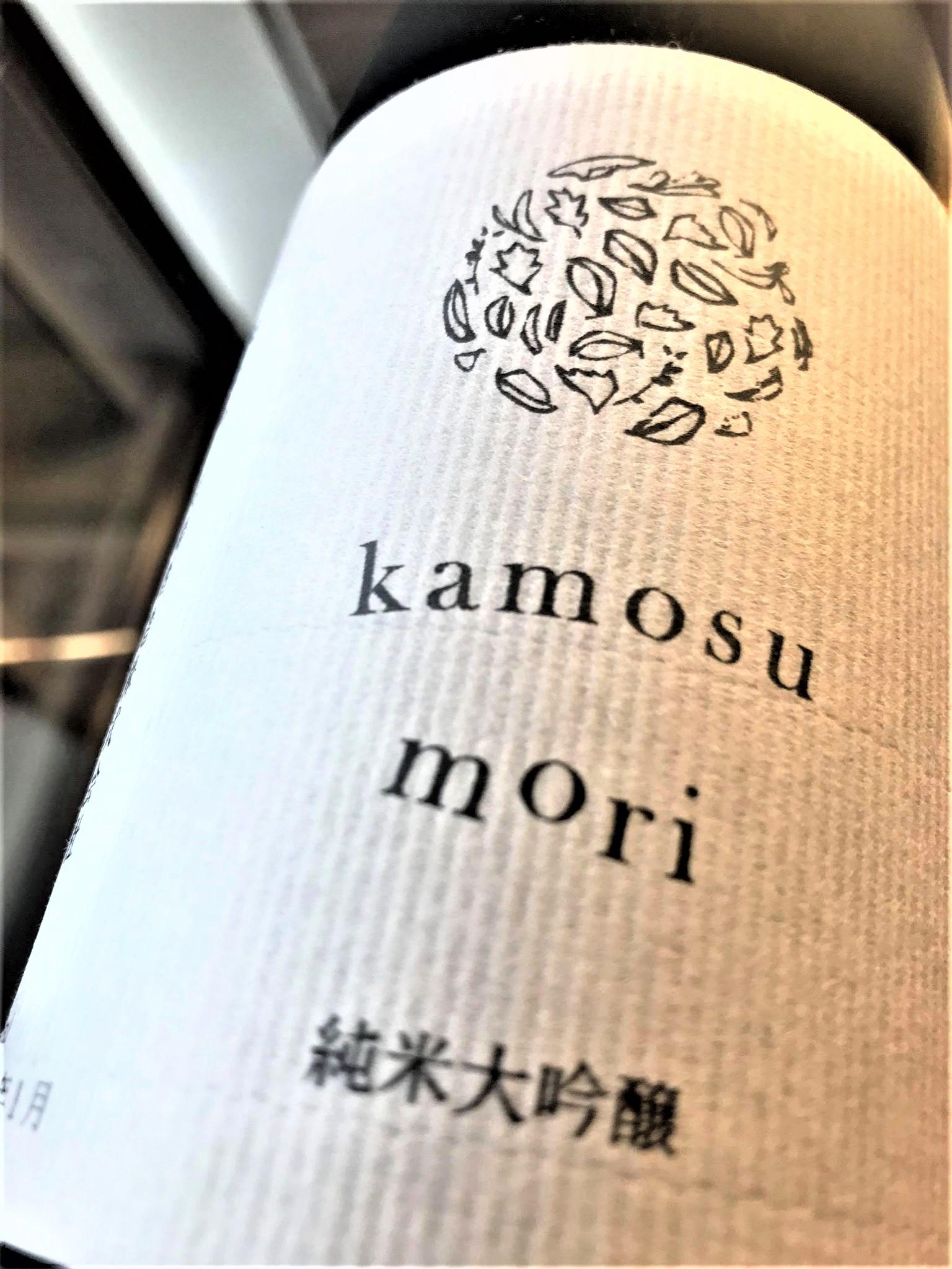 【日本酒】醸す森『kamosu mori』純米大吟醸生酒 五百万石50磨き 蔵元特別限定蔵出し 令和1BY🆕_e0173738_1538736.jpg