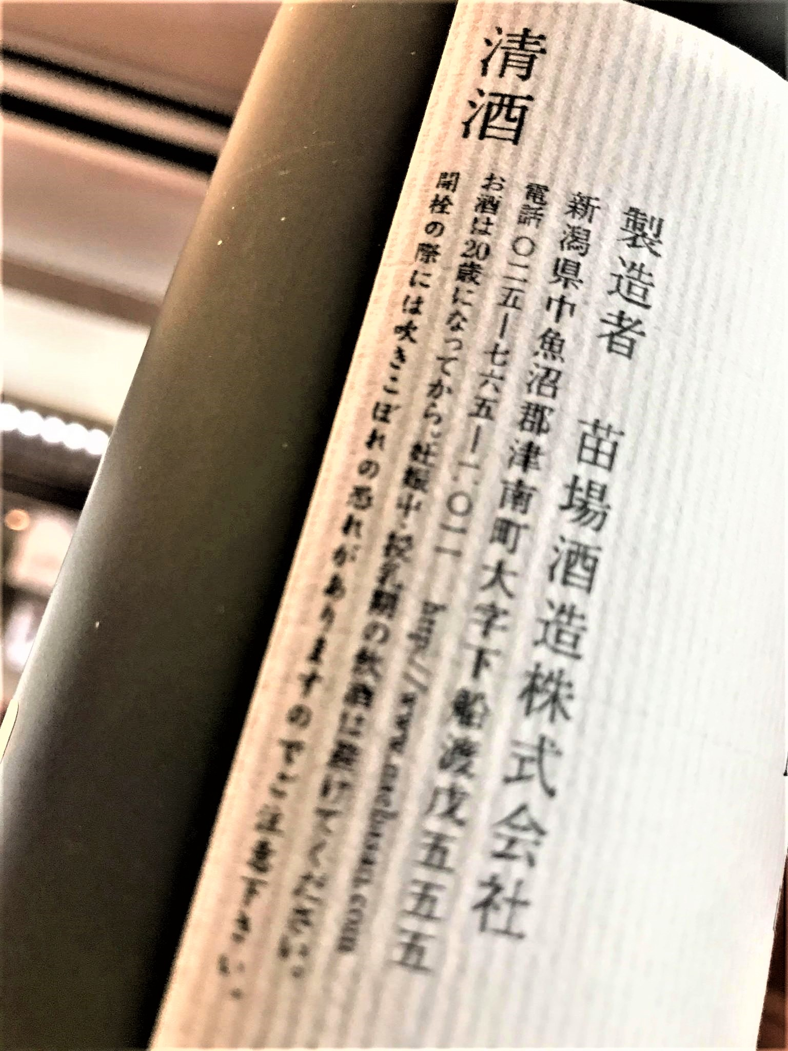 【日本酒】醸す森『kamosu mori』純米大吟醸生酒 五百万石50磨き 蔵元特別限定蔵出し 令和1BY🆕_e0173738_20372767.jpg