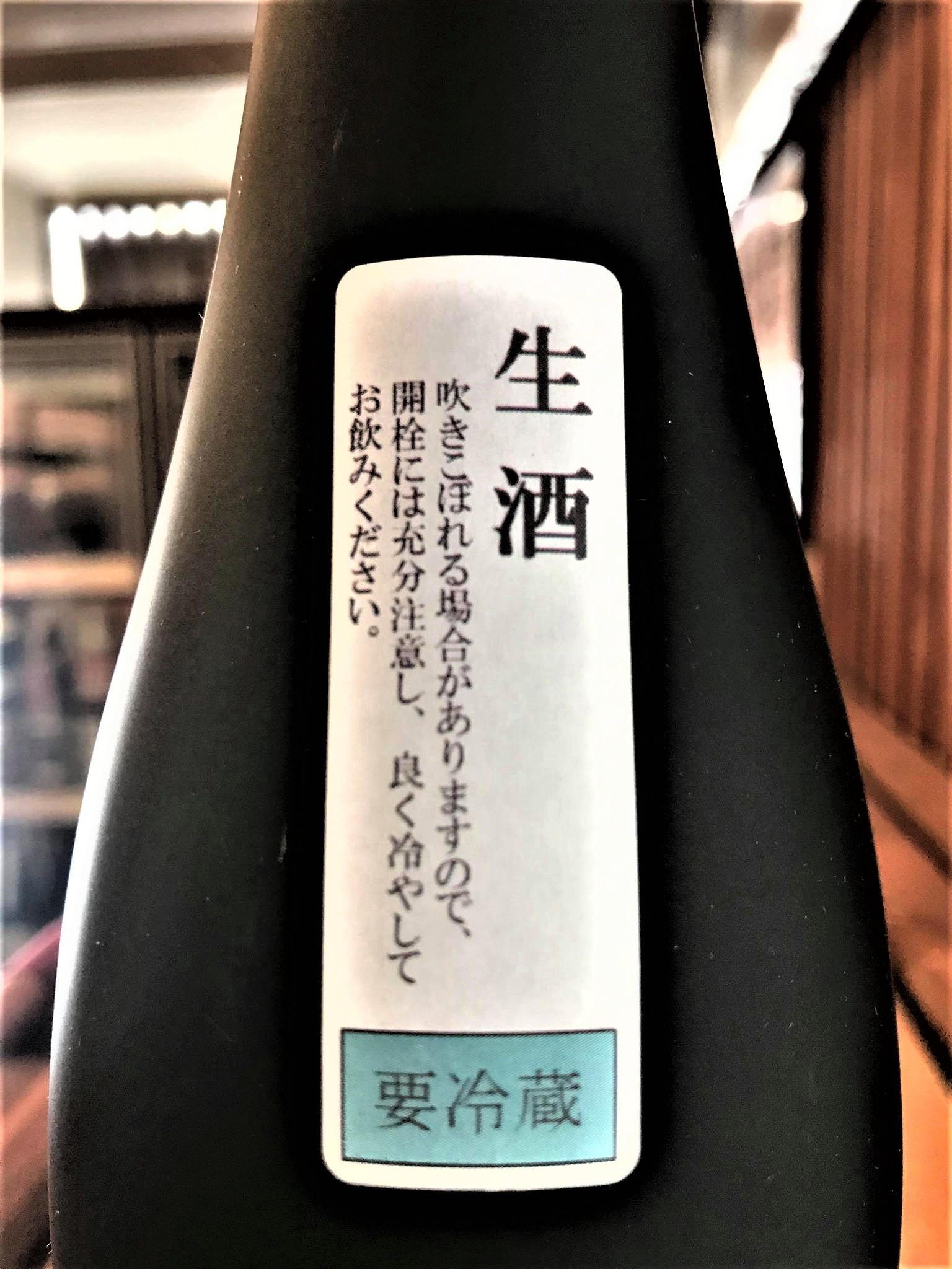 【日本酒】醸す森『kamosu mori』純米大吟醸生酒 五百万石50磨き 蔵元特別限定蔵出し 令和1BY🆕_e0173738_2037393.jpg