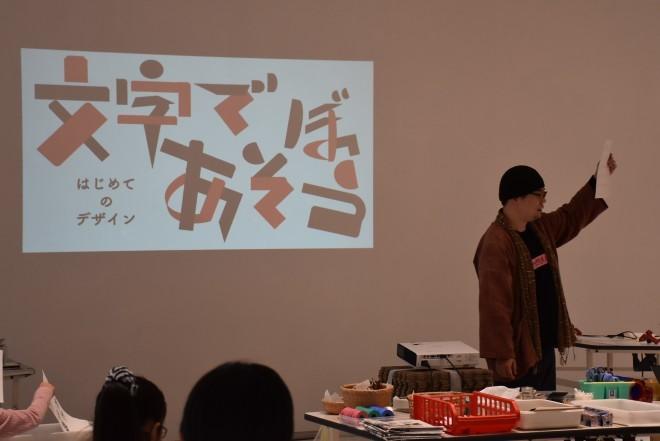 ワークショップ「文字であそぼう!はじめてのデザイン」を開催しました_c0222139_10535640.jpg
