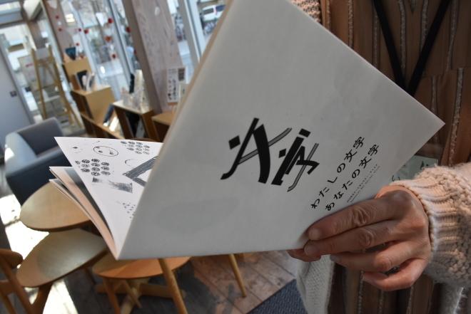 ワークショップ「文字であそぼう!はじめてのデザイン」を開催しました_c0222139_15030187.jpg