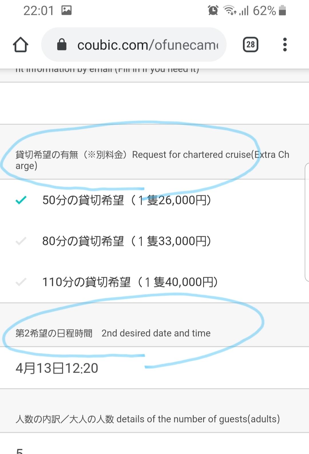 2020年版/桜貸切クルーズのご予約方法について_a0137142_22033228.jpg