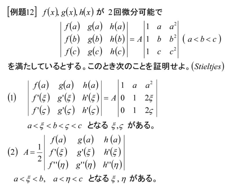 解析学演習《55》微分(行列式)_b0368745_20455423.png