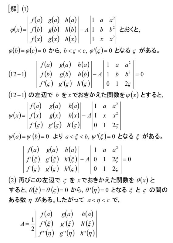 解析学演習《55》微分(行列式)_b0368745_20460657.png