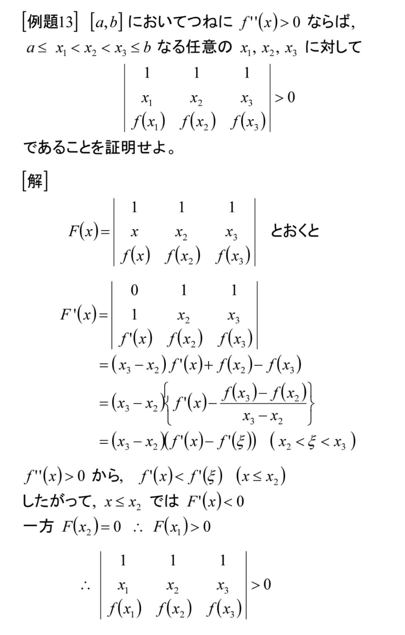 解析学演習《56》微分(行列式)_b0368745_20471167.png