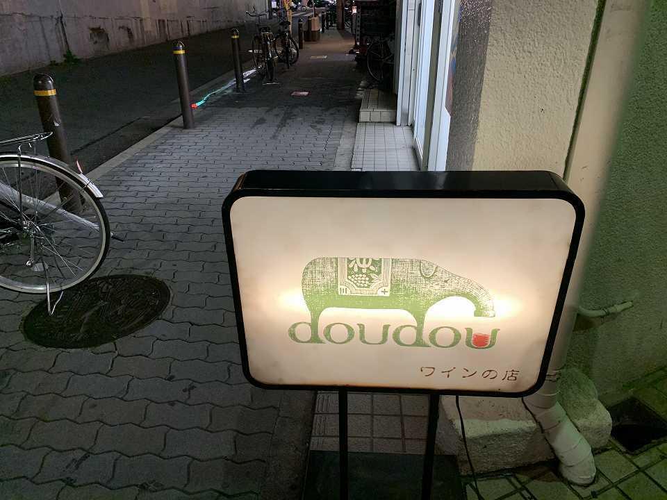 十三のワイン酒場「doudou」_e0173645_07283733.jpg