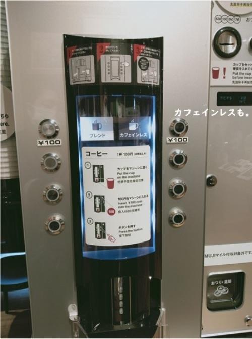 セルフで優雅に100円コーヒー ~無印良品 銀座~_e0343145_13370268.jpg