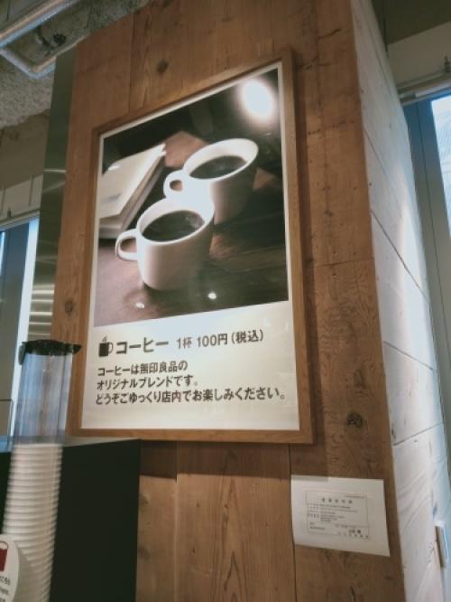 セルフで優雅に100円コーヒー ~無印良品 銀座~_e0343145_23203008.jpg