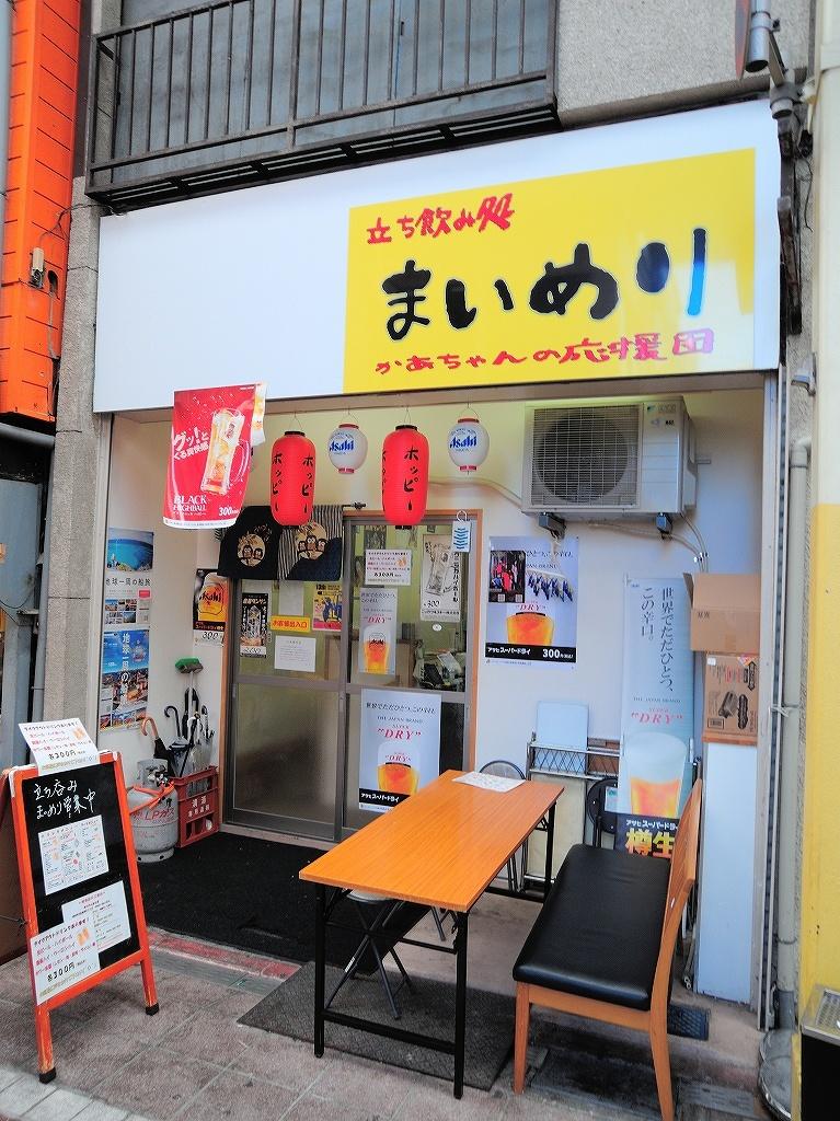 ある風景:Yokohamabashi Shopping District#3_a0384046_22120962.jpg