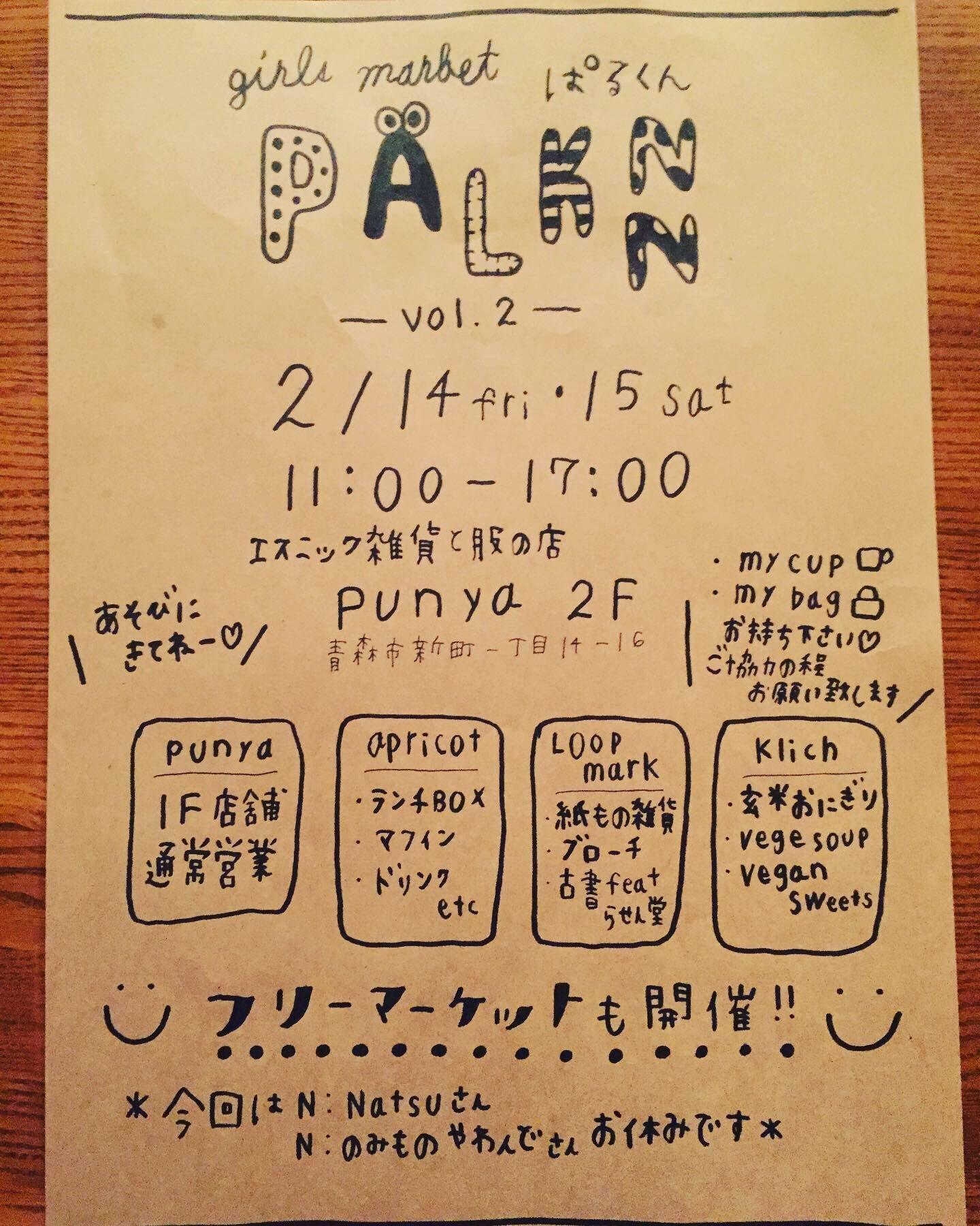 PALKNN vol.2 フライヤー_f0228652_23093242.jpeg