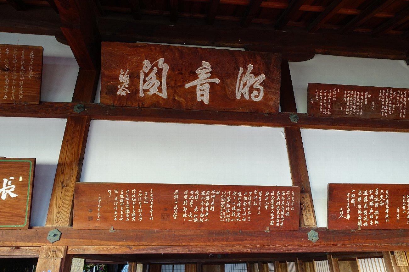 清見寺 大方丈と書院の内覧_c0112559_08145719.jpg