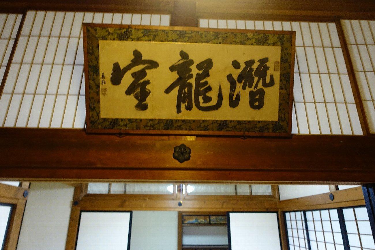 清見寺 大方丈と書院の内覧_c0112559_08211032.jpg