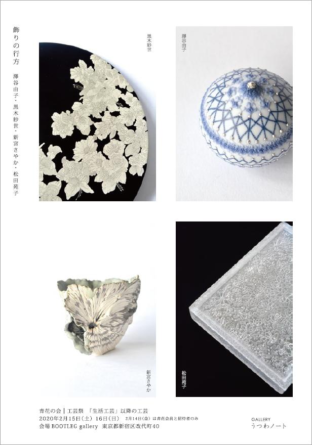 「青花工芸祭」うつわノートテーマ展示_d0087761_1656239.jpg