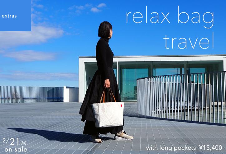 「relax bag travel」2020で春の旅へ_e0243765_11335038.jpg