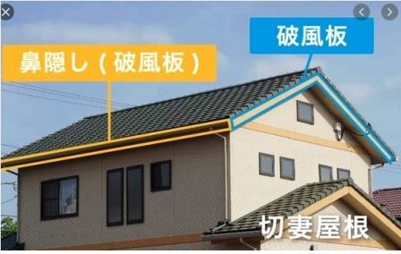 屋根(破風板)の修理_d0083068_10014353.jpg