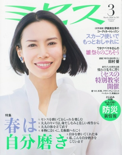 文化出版局「ミセス」3月号掲載♪_a0138976_15264365.jpg
