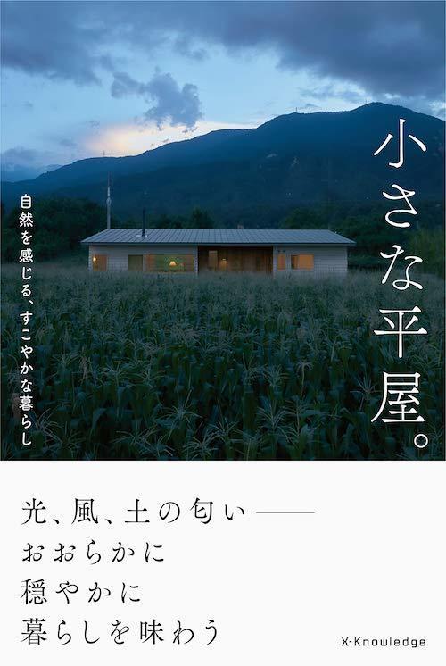 エックスナレッジさんの書籍「小さな平屋。」2月22日発売_b0207676_13304962.jpg