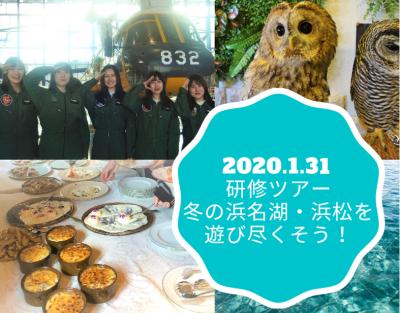2019年度後期研修ツアー「冬の浜名湖・浜松を遊び尽くそう!」ご報告♪_d0073476_13060598.png