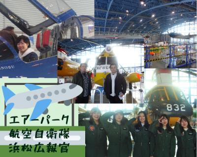 2019年度後期研修ツアー「冬の浜名湖・浜松を遊び尽くそう!」ご報告♪_d0073476_16242945.png