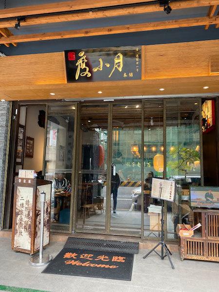 台湾(台南):度小月(台南本店)「担仔麺(タンツーメン)」_b0089578_16292012.jpg